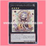 ABYR-JP048 : Queen Madolche Tiaramisu / Madolche Queen Tiaramisu (Super Rare)