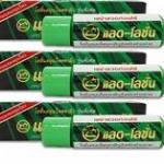 Lad Lotion โลชั่นชะลอการหลั่ง 3 หลอด (3 ml./1 หลอด) - สีเขียว / สีแดง