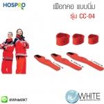 เฝือกคอแบบนิ่ม Hospro - ใช้ได้ทั้งเด็กและผู้ใหญ่ ทำจากโฟม EVA เบา ทนทาน รุ่น CC-04 Cervical Collar