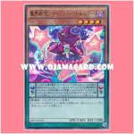 DBLE-JP021 : Abyss Actor - Twinkle Littlestar (Ultra Parallel Rare)