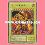The Winged Dragon of Ra / Winged God Dragon of Ra (Ultra Rare)