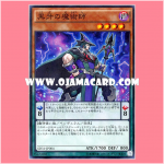 SD31-JP004 : Black Fang Magician (Super Rare)
