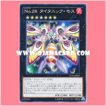 PP19-JP010 : Number 28: Titanic Moth / Numbers 28: Titanic Moth (Common)