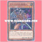 15AX-JPM21 : Amazoness Chain Master / Amazoness Chain User (Millennium Rare)