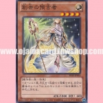 SD25-JP014 : Herald of Creation / Prophet of Creation (Common)