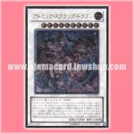 STOR-JP043 : Atomic Scrap Dragon (Ultimate Rare)