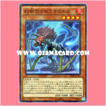 SR04-JP014 : Miscellaneousaurus /Phantom Miscellasaurus (Normal Parallel Rare)