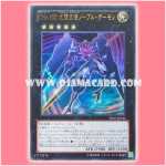 PRIO-JP044 : Number C102: Starfallen Seraph Noble Archfiend / Chaos Numbers 102: Unholy Lightning - Noble Daemon (Ultra Rare)