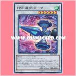 SPHR-JP009 : Hi-Speedroid Kendama / High-Speedroid Magical Sword Dama (Super Rare)