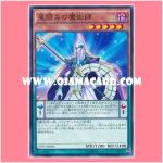 SD29-JP006 : Stargazer Magician / Magician of Astromancy (Common)