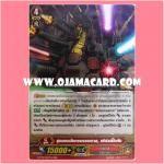 G-FC01/013TH : สุดยอดมังกรบรรพกาล, เพิร์ลลี่ไททัน (Super Ancient Dragon, Pearly Titan) - RRR แบบโฮโลแกรมฟอยล์