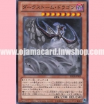 SD25-JP007 : Darkstorm Dragon (Common)