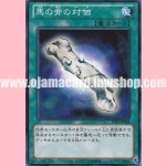 SD25-JP028 : White Elephant's Gift (Common)