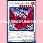 GS05-JP009 : Black Rose Dragon (Common)