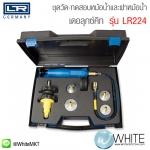 ชุดวัด-ทดสอบหม้อน้ำและฝาหม้อน้ำ เดอลุกซ์คิท รุ่น LR224 ยี่ห้อ LR จากประเทศเยอรมัน
