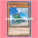 CPL1-JP036 : Lionhearted Locomotive / Courageous Locomotive - Brave Poppo (Common)