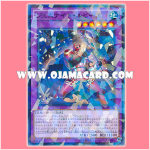 SPRG-JP035 : Gem-Knight Ruby / Gem-Knight Rubyz (Normal Parallel Rare)