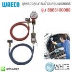 ชุดตรวจคุณภาพน้ำมันคอมเพรสเซอร์ รุ่น 8885100086 ยี่ห้อ WAECO จากประเทศเยอรมัน