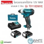 ไขควงกระแทกไร้สาย 12V MAX รุ่น TD110DWYE ยี่ห้อ Makita (JP) แถมแบต 2 ก้อน