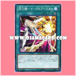 DBDS-JP035 : Brandish Mecha Eagle Booster (Common)
