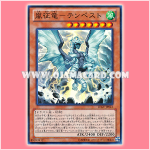 LTGY-JP041 : Tempest, Dragon Ruler of Storms (Super Rare)