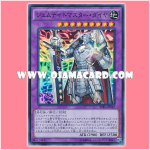 SPRG-JP042 : Gem-Knight Master Diamond / Gem-Knight Master Dia (Super Rare)