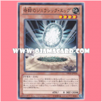 DE01-JP016 : Miracle Jurassic Egg (Common)