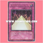 VB7-JP002 : Pyramid of Light (Ultra Rare)
