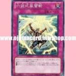EXP4-JP040 : Six Strike - Thunder Blast (Common)