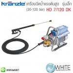 เครื่องฉีดน้ำแรงดันสูงรุ่นเล็ก HD 7/120 DK (30-120 bar) ยี่ห้อ KRANZLE (GEM)