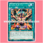 SD26-JP026 : Transmodify / Transturn (Common)