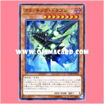 COTD-JP014 : Cracking Dragon (Super Rare)
