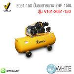 2051-150 ปั้มลมสายพาน 2HP 150L รุ่น V101-2051-150 ยี่ห้อ V1000 VALU