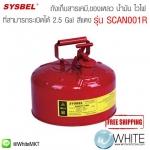 ถังเก็บสารเคมี,ของเหลว น้ำมัน ไวไฟที่สามารถระเบิดได้ 2.5 Gal สีแดง (SAFETY CAN- RED)