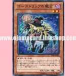 SHSP-JP018 : Witch of the Ghostrick (Common)