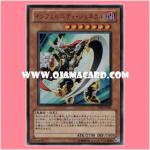 YF03-JP001 : Infernity General (Ultra Rare)