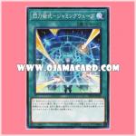 DBDS-JP032 : Brandish Skill Jamming Wave (Common)