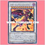 SPHR-JP024 : Red Nova Dragon / Scar-Red Nova Dragon (Super Rare)