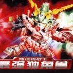 SD Unicorn Gundam [QY]