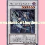 EXP2-JP029 : Tempest Magician (Super Rare)