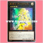 DUEA-JP053 : Stellaknight Deltatheros (Ultra Rare)