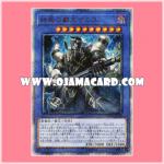 CYHO-JP030 : Demise, Supreme King of Armageddon (20th Secret Rare)