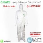 ชุดคลุมใยสังเคราะห์ - กันละอองสารเคมี รุ่น AMN428E ( Work Clothing )