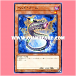 COTD-JP012 : Hack Worm (Common)