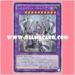 NECH-JP049 : El Shaddoll Shekhinaga (Secret Rare)