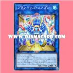DBHS-JP022 : Prankids Roargon (Super Rare)