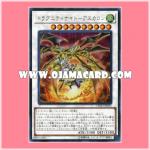 CYHO-JP033 : Dragunity Knight - Ascalon (Ultra Rare)