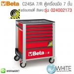 C24SA 7/R ตู้เครื่องมือ 7 ชั้น พร้อมเซฟตี้ สีแดง รุ่น 024002173 ยี่ห้อ BETA จาก อิตาลี