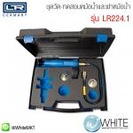 ชุดวัด-ทดสอบหม้อน้ำและฝาหม้อน้ำ รุ่น LR224.1 ยี่ห้อ LR จากประเทศเยอรมัน