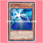 PRIO-JP002 : Galaxy Mirror Sage (Common)